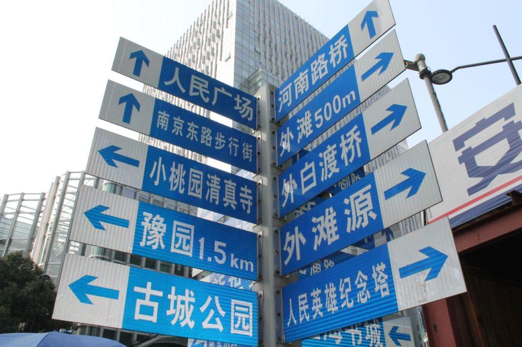 Panneaux de signalisation en chinois